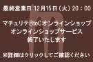 オンライン会員限定 ポイントサービス 新規会員登録(無料)で300ptプレゼント!!